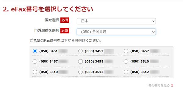 eFax申し込み時の番号選択画面。050以下の番号も選択できます。