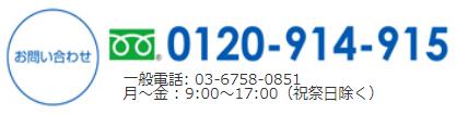 eFaxサポートセンター電話番号