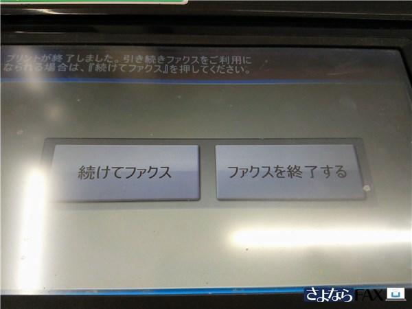 Fax セブンイレブン