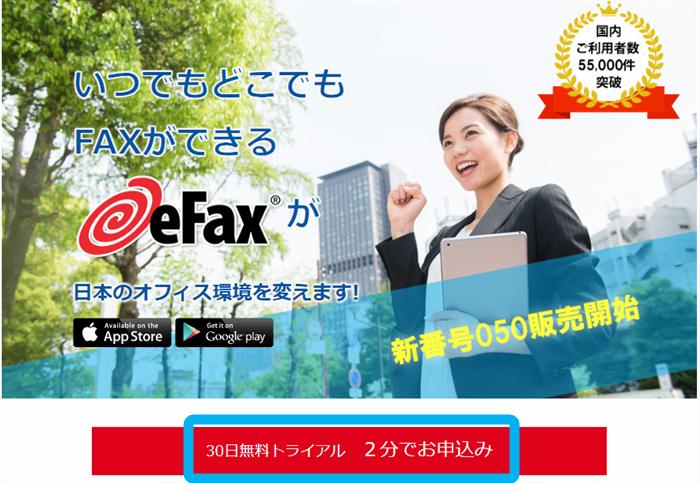 eFaxの30日無料トライアル