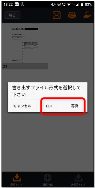 受信FAXを保存する画面