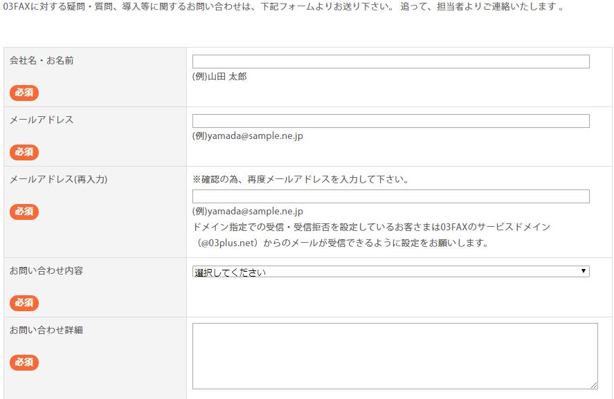 03FAXへのメールフォーム