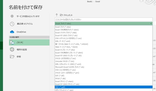 保存する際に、ファイル形式(拡張子)を.pdfにする