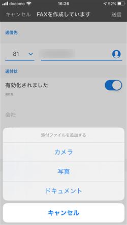 eFaxアプリのFAX送信画面