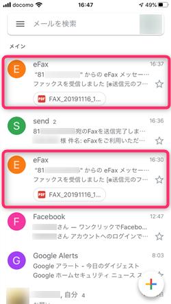 受信FAXが他のメールに紛れてしまう