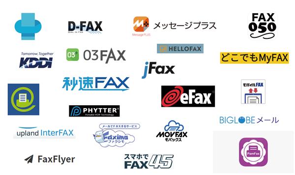 インターネットFAXは20種類以上…どれを選んだらいい?