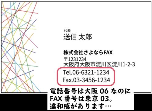 jFaxでは、大阪にオフィスがあっても東京03しか取得できない